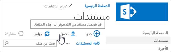 مكتبة المستندات مع تمييز الزر «تحميل»