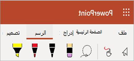 إظهار قلم الحبر وقلم تمييز وألوان