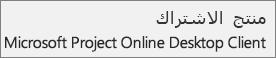 """لقطة شاشة لاسم """"منتج الاشتراك"""": Microsoft Project Online Desktop Client، كما يظهر في ملف > مقطع """"حساب"""" من Project."""