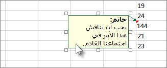النقر فوق حافة مربع التعليق لإزالته أو تغيير حجمه