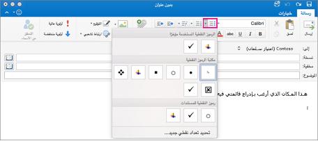 قم بتمييز النص الذي تريد تحويله إلى قائمة، وانقر فوق زر إنشاء تعداد نقطي أو رقمي