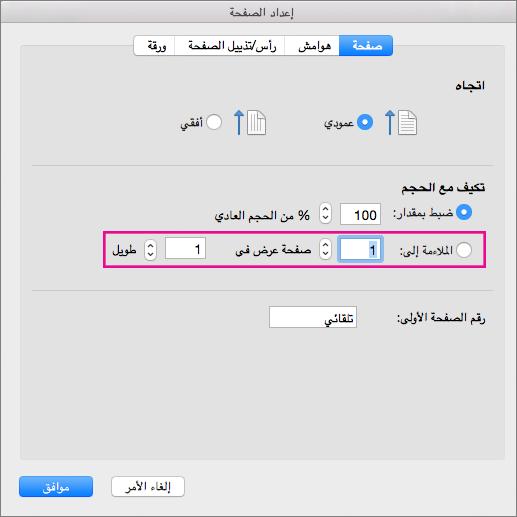 """مربع الحوار """"إعداد الصفحة""""، مع تحديد """"الملائمة إلى"""""""
