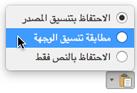 خيارات اللصق عند لصق النص في Outlook for Mac