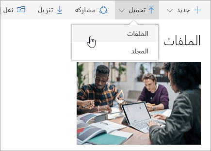 لقطة شاشة تُظهر مكان تحميل الملفات في OneDrive