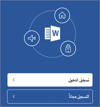 اختر تسجيل الدخول او التسجيل مجانا