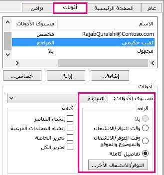 """علامة التبويب """"أذونات مشاركة التقويم"""" في Outlook 2013"""