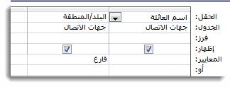 صورة تعرض حقل المعايير في مصمم الاستعلام مع المعيار is null