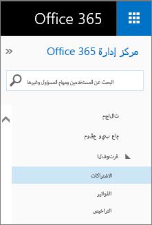 """ارتباط إلى صفحة """"الاشتراكات"""" في Office 365 Small Business Premium."""