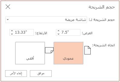 """في مربع الحوار """"حجم الشريحة""""، يمكنك الاختيار بين نسبة عرض إلى ارتفاع شاشة قياسية أو عريضة، كما يمكنك الاختيار بين الاتجاه الأفقي أو العمودي."""