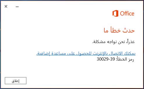 رمز الخطأ: 30029-39