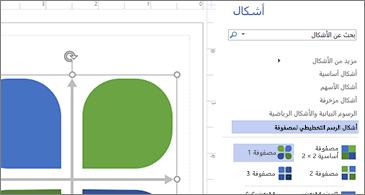 قائمة بالأشكال المتوفرة في النصف الأيمن من الصورة والشكل المحدد في النصف الأيسر