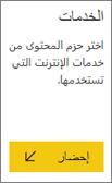 لقطه شاشه: اختر Services ل# الاتصال ب Microsoft أبسورسي