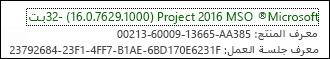 رقم اصدار project Online عميل سطح المكتب