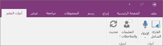 شريط وظيفة أدوات التعلّم الإضافية لـ OneNote.