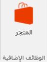 """الزر """"لقطه شاشه ل# تخزين"""""""