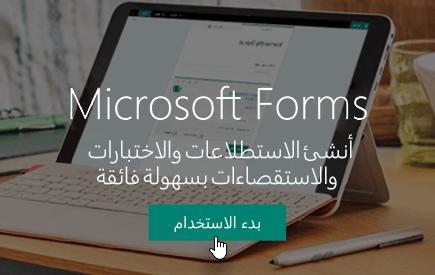 زر بدء الاستخدام في صفحة Microsoft Forms الرئيسية