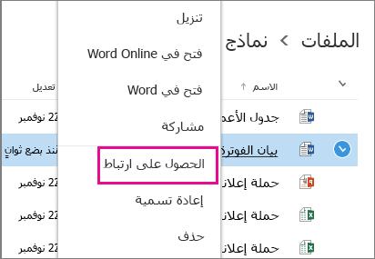 """لقطة شاشة حول مشاركة مستند عبر استخدام """"الحصول على ارتباط"""""""