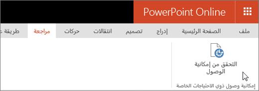 """تُظهر لقطة الشاشة علامة التبويب """"مراجعة"""" مع إشارة المؤشر إلى الخيار """"التحقق من إمكانية الوصول""""."""