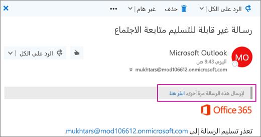 """لقطة شاشة تعرض جزء من رسالة إعلام بريد مرتد """"غير قابلة للتسليم"""" مع خيار إرسال الرسالة مرة أخرى."""