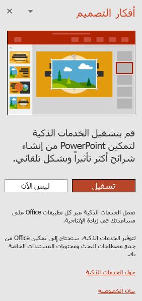 إظهار الرسالة الأولى التي تظهر عندما يتم استدعاء مصمم PowerPoint