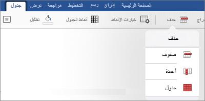 حذف الصفوف و# الاعمده