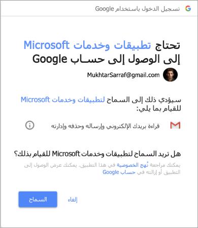 عرض نافذة الأذونات للوصول إلى حساب gmail في Outlook