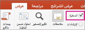 خانه الاختيار المسطره علي علامه التبويب عرض