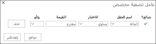 تكوين عامل التصفيه ل# طلبات مورد مقترح