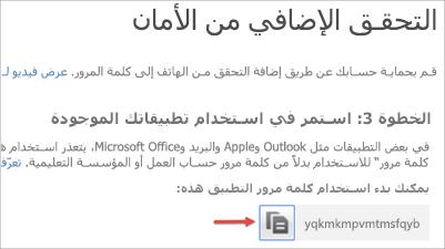 صورة لأيقونة النسخ لنسخ كلمة مرور التطبيق إلى الحافظة.