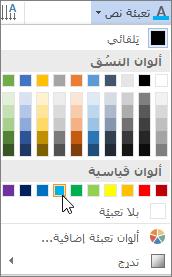 اختيار لون تعبئة النص