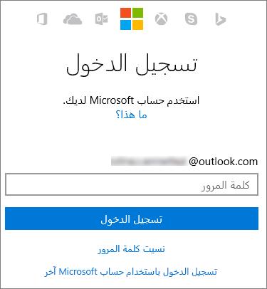 لقطة شاشة تعرض شاشة تسجيل الدخول لحساب Microsoft