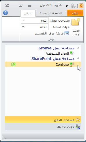 """مساحة عمل SharePoint في """"شريط التشغيل"""""""