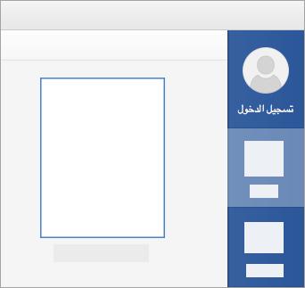 سجل دخولك باستخدام حساب Microsoft أو Office 365 للعمل أو المدرسة.