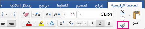 علي الصفحه الرئيسيه tab، انسخ التنسيق من موقع واحد و# تطبيقها علي اخر يتم تمييز خيار.