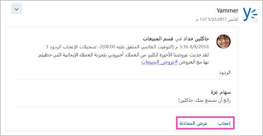 لقطه شاشه ل# ازرار الاجراءات في بطاقه من خدمه متصل