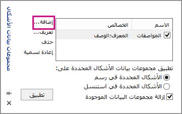 مجموعة بيانات إضافة الشكل