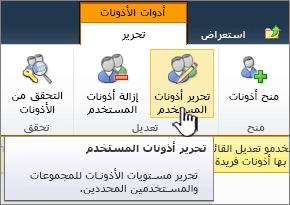 تحرير اذونات المستخدمين