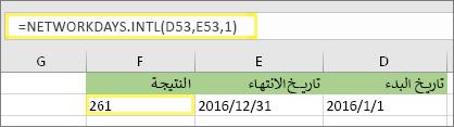 = NETWORKDAYS. INTL(D53,E53,1) والنتيجة: 261