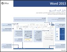 دليل البدء السريع لـ Word 2013