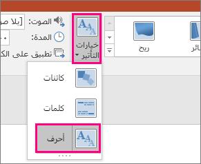 يعرض قائمة «خيارات التأثير» لانتقال التحويل التدريجي بالأحرف المحددة.