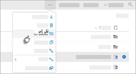 """لقطه شاشه للأمر """"نقل إلى"""" في OneDrive for Business"""