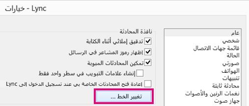 """""""لقطة شاشة لنافذة الخيارات """"عام"""" في Lync مع تحديد الزر """"تغيير الخط"""""""