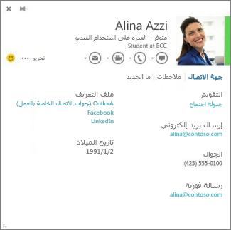 مثال عن بطاقة جهة اتصال يمكنك فتحها بالنقر فوق صورة المعلّق في Word.
