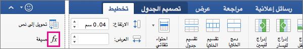 عندما تكون النافذة عريضة ، تظهر الصيغة في علامة التبويب تخطيط نفسها ، بدلا من القائمة البيانات.