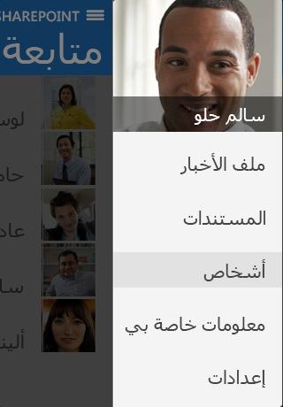"""لقطة شاشة للعرض المحوري """"معلومات خاصة بي"""" في تطبيق """"ملف أخبار SharePoint"""""""