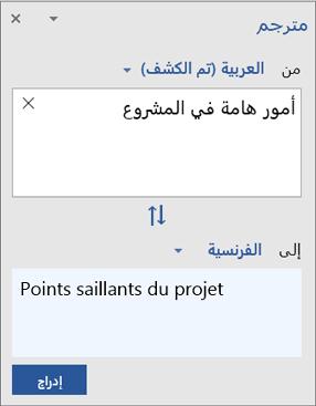 لوحة المترجم بها كلمات مترجمة من اللغة الإنجليزية إلى اللغة الفرنسية