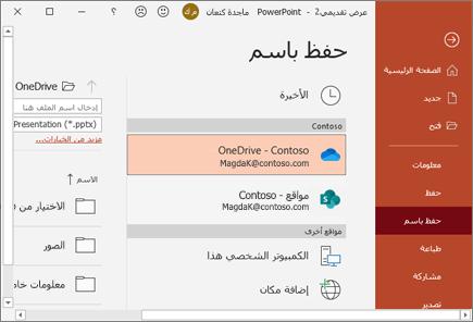 حفظ PowerPoint في OneDrive