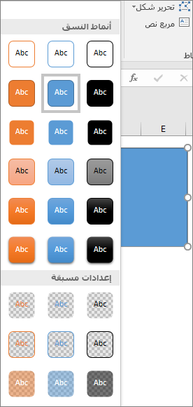 معرض أنماط الأشكال يُظهر الأنماط الجديدة المعدة مسبقاً في Excel 2016 for Windows