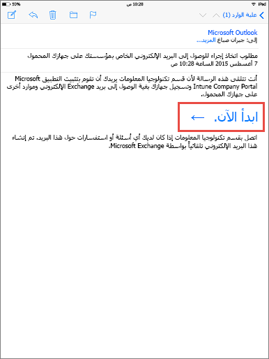 MDM_iOS_1_بريد إلكتروني أولي