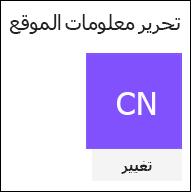 لقطة شاشة تعرض خيارات مربع حوار لتغيير شعار الموقع في SharePoint.